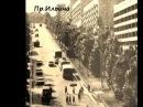 Донецк Детям 60 80х посвящается