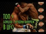 ТОП 5 БОЙЦОВ С ЛУЧШИМ КЛИНЧЕМ В UFC!