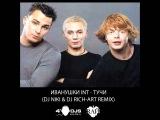 Иванушки Int - Тучи (DJ NIKI &amp DJ RICH-ART Remix)