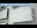 Как выбрать обогреватель Какой лучше электрический конвектор