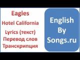 Eagles - Hotel California (текст + перевод и транскрипция слов)