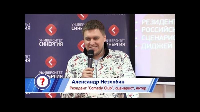 Александр Незлобин 100 вопросов к успешному Университет СИНЕРГИЯ