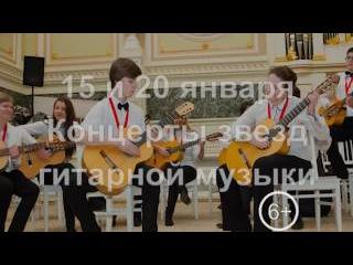XIV Международный фестиваль-конкурс ВИРТУОЗЫ ГИТАРЫ 2017.