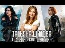 Татьяна Шитова Голос Русского Дубляжа 004