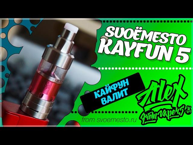 Kayfun 5 | by SvoeMesto | Кайфун валит))