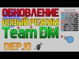 DIEP.IO | ОБНОВЛЕНИЕ | НОВЫЙ РЕЖИМ ИГРЫ | Team DM | FFA