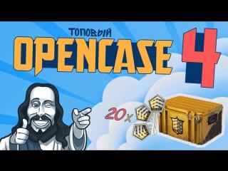 CS:GO OPENCASE #4 |