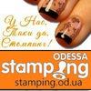 STAMPING ODESSA™ Стемпинг Одесса УКРАИНА
