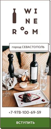 Wine room севастополь официальный сайт как поставить моды на хостинг minecraft