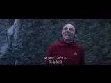Star Trek: Beyond| Стартрек: Бесконечность /Gag Reel (cut)|Неудачные дубли (отрывок)