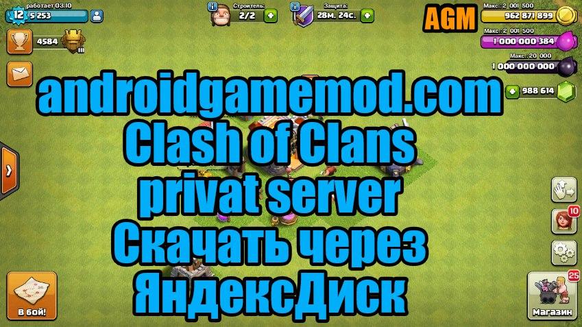 androeed.ru скачать clash of clans приват сервер #8