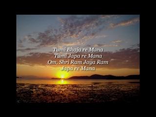 TUMI BHAJA RE MANA / Мантра Любви