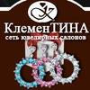 💎 Ювелирный салон - КлеменТИНА  💎 г. Кировск
