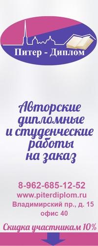 Питер Диплом помощь студентам ВКонтакте Питер Диплом помощь студентам
