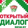Молодежь Березовки / БРСМ