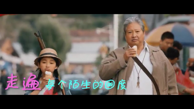 Трейлер. Старый телохранитель (2015) (Wo de te gong ye ye) Саммо Хунг Лю Чу Тянь - Grandpa's love letter