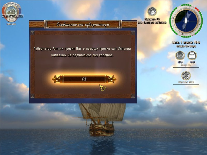 Sea Dogs: Caribbean Tales (2006) PC - Скриншот 2