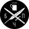 Балтийская Чайная Партия
