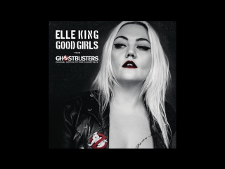 Elle King - Good Girls (from the Ghostbusters Original Motion Picture Soundtrack)(Audio)