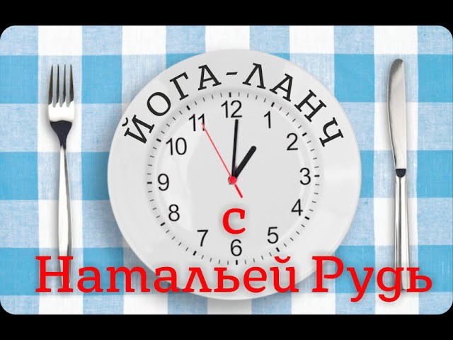 Йога-ланч с Натальей Рудь в Ом Шанти Днепроптрвовск