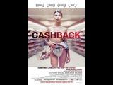 «Возврат» (Cashback, 2005)