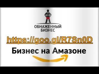 ВПЕРВЫЕ! ГРАНДИОЗНЫЙ ЗАПУСК БИЗНЕСА НА  AMAZON-АМАЗОН ДЛЯ РУССКОЯЗЫЧНЫХ