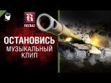 Остановись - Музыкальный клип от REEBAZ World of Tanks
