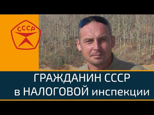 Гражданин СССР в налоговой РФ (СССР Правительство Краснодарского края)