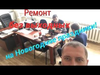 Ремонт квартир в Севастополе. несколько этапов всего большого ремонта. В следую...