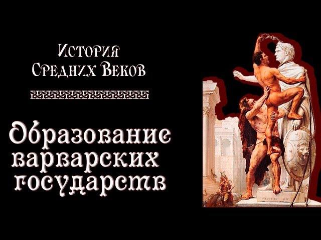 Образование варварских государств (рус.) История средних веков.