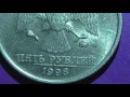 Редкие монеты РФ. 5 рублей и 1 рубль 1998 года, ММД с опущенным знаком монетного двора.