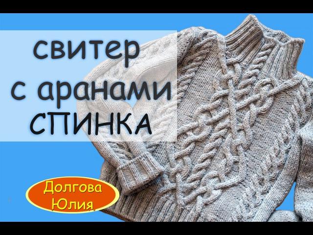 Cхема вязания женского свитера спицами СПИНКА scheme of knitting sweaters