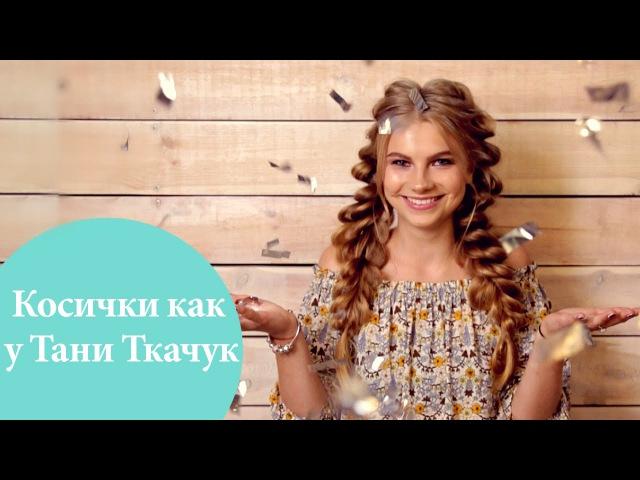 Косички как у Тани Ткачук | G.Bar | OhMyLook!