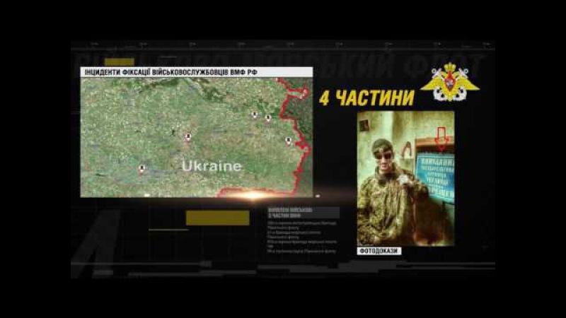 Доказательства российской агрессии, собранные InformNapalm.