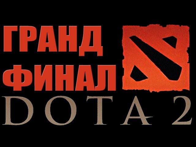 ГРАНД ФИНАЛ ★ DOTA 2 The International 2016 ★ Wings Gamings vs Digital Chaos