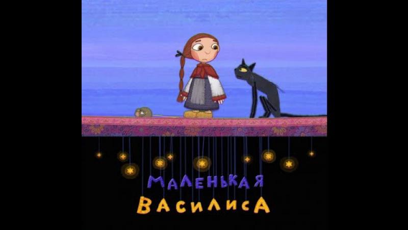 Маленькая Василиса