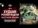 Восстание машин - ХРН №35 - от Mpexa World of Tanks