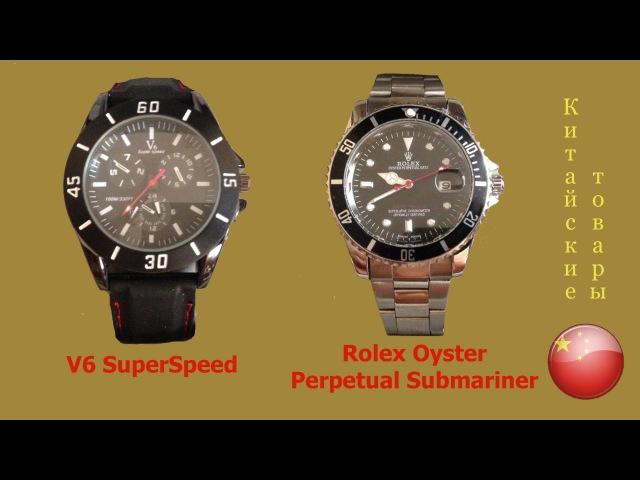 Деловые часы Rolex Oyster Perpetual Submariner и спортивные часы V6 SuperSpeed. Посылки из Китая!