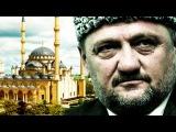 ИСА ЭСАМБАЕВ - Ahmadul Hadji