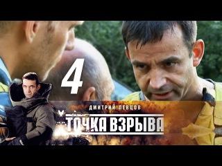 Точка взрыва - Серия 4 (2013)