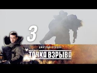Точка взрыва 3 серия (2013)