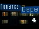 Попытка Веры (2010) /серия 4 из 4/