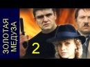 Золотая медуза 2 серия (2005)