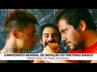 CAMPEONATO MUNDIAL DE IMITAÇÃO DO PB - Rafael Sobis Vs Pedro Smaniotto