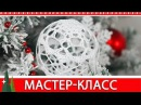 Мастер-класс по вязанию крючком Новогодний шар. How to crochet a Christmas ball.