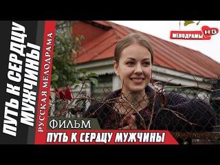 Путь к сердцу мужчины ( 2013 ) Русская мелодрама Фильм Кино / Мелодрамы HD