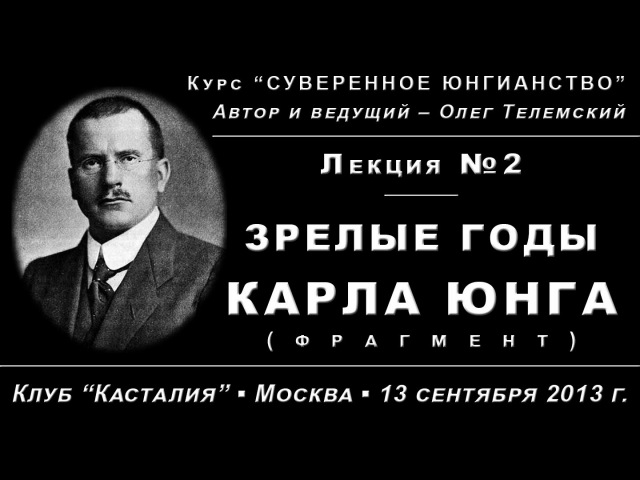 Суверенное Юнгианство, лекция №2. Зрелые годы Карла Юнга /демо/ (2013.09.13)