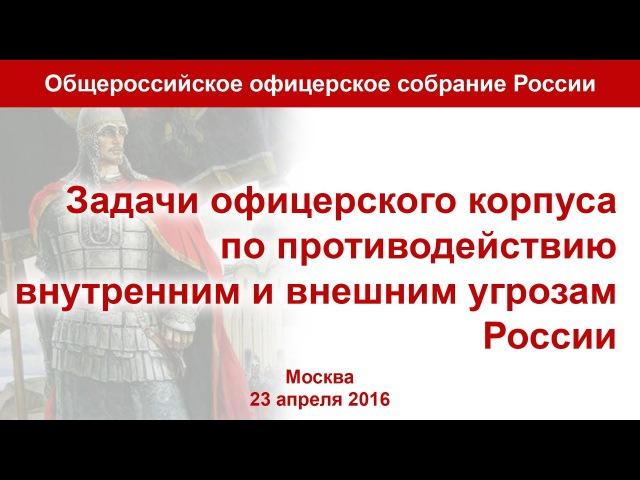 Общероссийское офицерское Собрание России