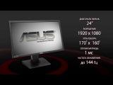 Обзор бюджетного игрового монитора ASUS MG 248Q от Strike