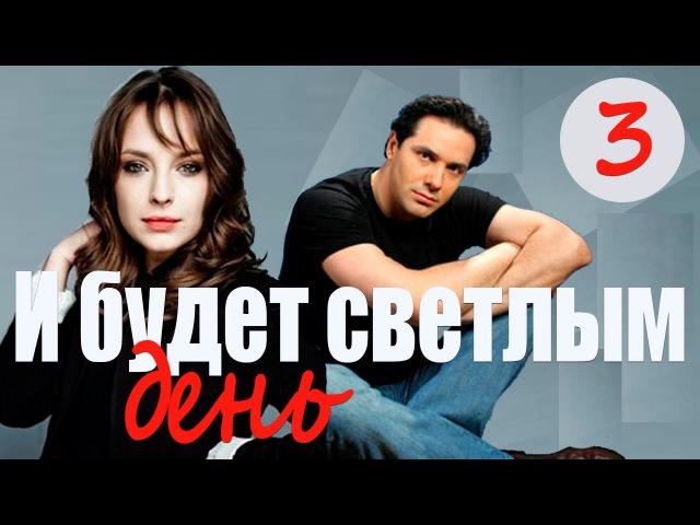«Будет светлым день» 3 серия (2013) - Позитивная, добрая мелодрама для души! (русские мелодрамы) HD
